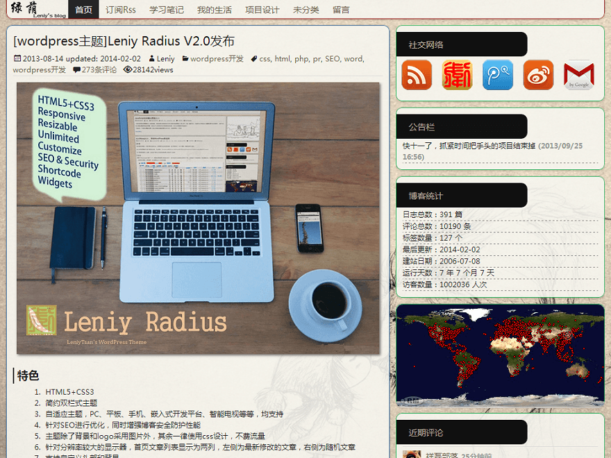 Leniy Radius screenshot